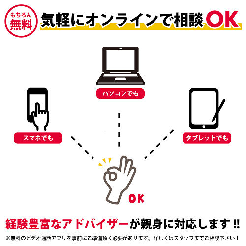 オンライン相談会(挿絵)500×500