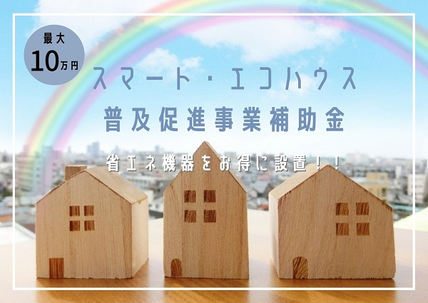 お庭・ガーデンリフォーム 相談会
